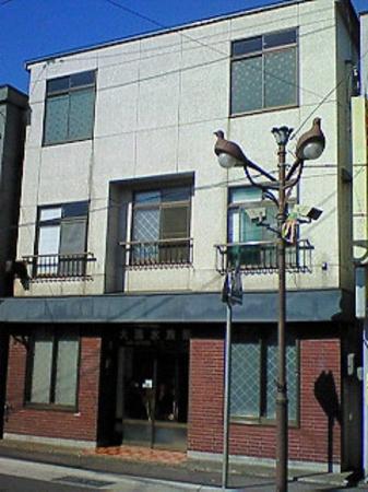 大清水旅館