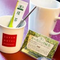オーガニック緑茶サービス