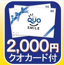 大好評!!クオカード2000円付