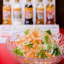 有機JAS認定野菜を使用したフレッシュサラダ