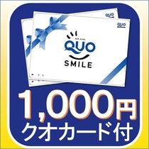 大好評!!クオカード1000円付