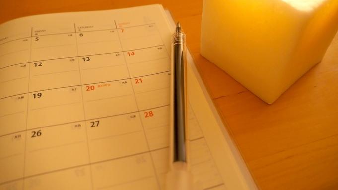 【さき楽30】30日前までの予約がお得な早期割プラン♪全室洗濯乾燥機付☆【1名利用】(朝食なし)