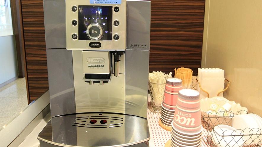 【ロビー】無料のコーヒーメーカー(10:00~23:00)もご用意しております