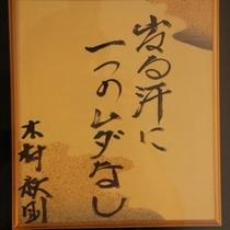 エピソード_伝習館の名付け親は、[奇跡のリンゴ]の作者・木村秋則さん (2)