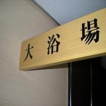 大浴場 看板☆