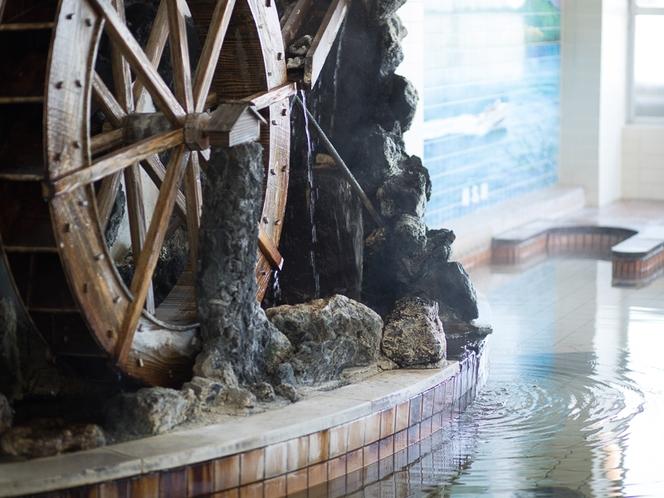 大浴場水車