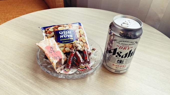 ビールでちょい飲みプラン 駐車場無料&ご朝食付き