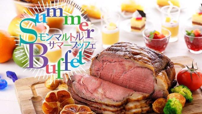 彩り豊かなサマースイーツや自慢のローストビーフが楽しめるディナーブッフェ付き宿泊プラン ご朝食付
