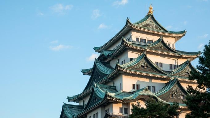 名古屋城入場券付き宿泊プラン