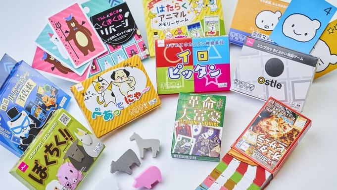 【夏のファミリープラン】家族でおこもりステイ シェフ特製BOXとゲーム付き!朝食付き