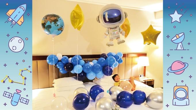 スペース・ファンタジー☆バルーンデコレーション付きプラン 素泊まり