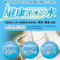 健康イオン水 全館健康イオン水が出ます。