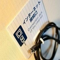 LANケーブル・Wi-Fi無料接続 全室無料で接続可能