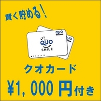 クオカード1000