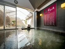 【天然温泉】大浴場 広々大浴場で、疲れを癒してください♪