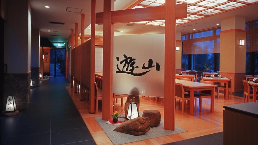 レストラン「遊山」