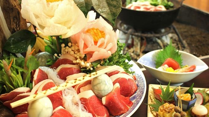 囲炉裏で暖をとり味わう冬の味覚【極みぼたん鍋】会席料理プラン