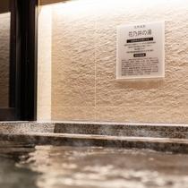 男女別天然温泉「花乃井の湯」 アルカリ単純温泉 加温循環しております♪