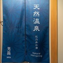 天然温泉「花乃井の湯」男性入口♪