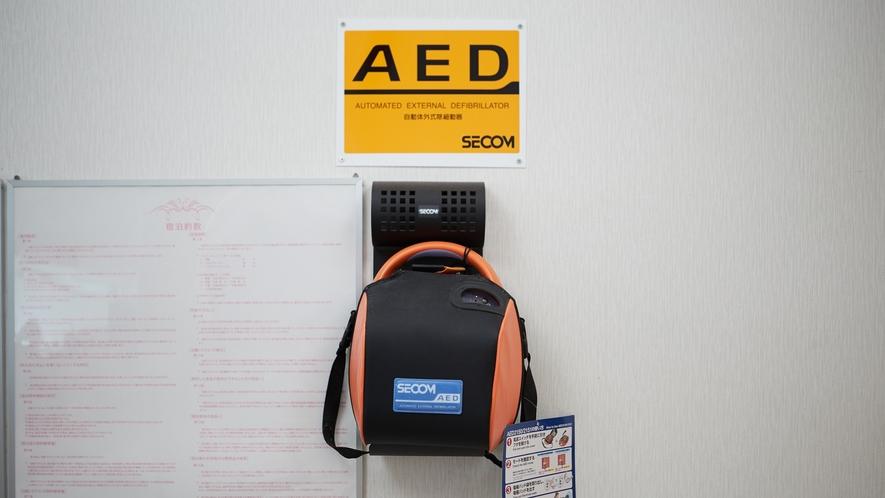 館内にはAEDを設置。万が一に備えた対策をしっかりと行っております。