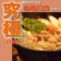 究極の地鶏鍋