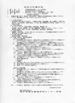 温泉成分分析書-2