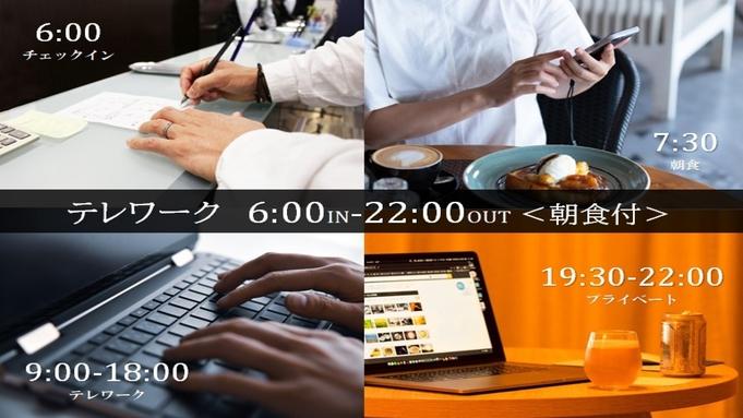 【日帰り・デイユース】6〜22時/朝食OK朝風呂OK残業OK夜風呂OKのテレワーク!?VODも見放題