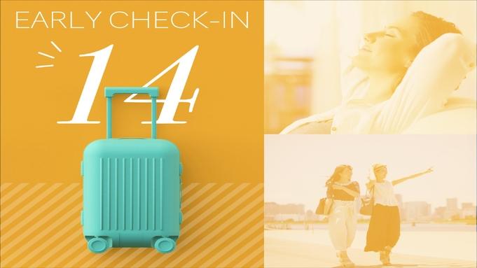 【14時チェックイン】静岡に着いたらまずはゆっくりホテルで一休み♪