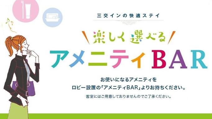 【日帰り・デイユース】9〜18時(最大9時間)テレワークやご休憩に最適!VOD見放題付き♪