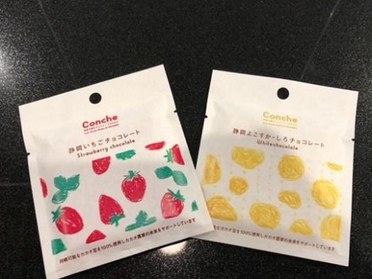 静岡のおみやげに♪Concheのチョコレートとchagamaのお茶付き11:00チェックアウトプラン