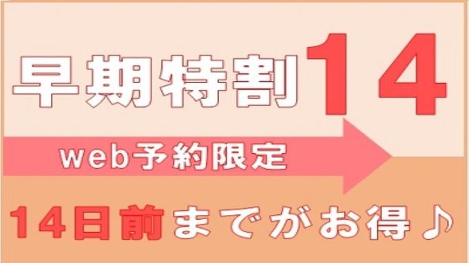 【さき楽14】14日前までの予約限定プラン♪【朝食無料】