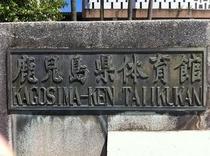 鹿児島県体育館〜表札〜