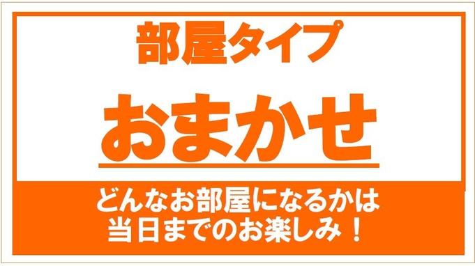 ☆お値打ち☆  お部屋おまかせプラン 【朝食・駐車場無料】