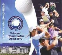 とおとうみ浜松オープン2012
