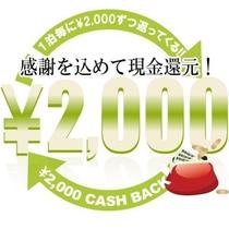 【2000円キャッシュバックプラン】