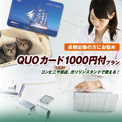 【Quoカード1,000円付き】 ビジネス出張応援プラン♪