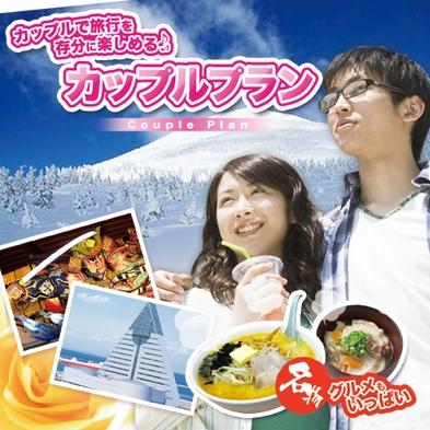 【カップル限定】2人利用がお得なカップルプラン★☆