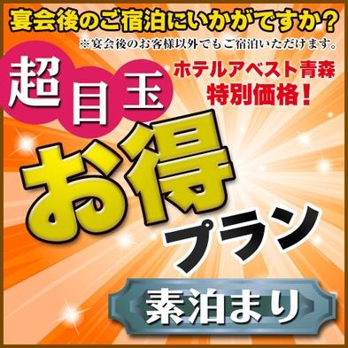 【超目玉】☆素泊まりお得プラン♪