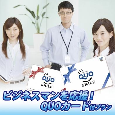 【Quoカード2,000円付き】  ビジネス出張応援プラン♪