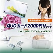 【領収書一括表記】ビジネスマン必見!QUOカード2,000円付★☆