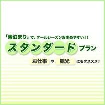 【素泊まり】JR青森駅より徒歩5分!スタンダードプラン★☆