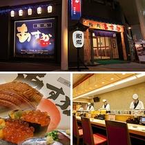 鮨処「あすか」の夕食チケット♪新鮮な海鮮三昧をご用意★☆