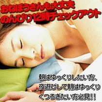 【21時間ステイ】のんびりレイトチェックアウト12:00★☆