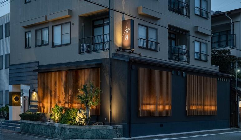 和のホテル新月 (旧:新月旅館)