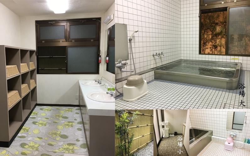 共同浴場(大、小)
