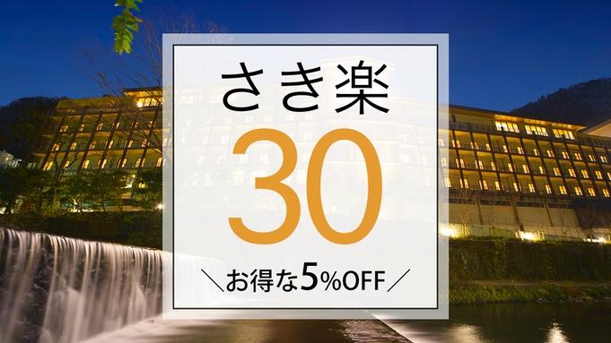 【さき楽30】基本プランが30日前の予約で5%OFF◎天然温泉入り放題&朝夕バイキング