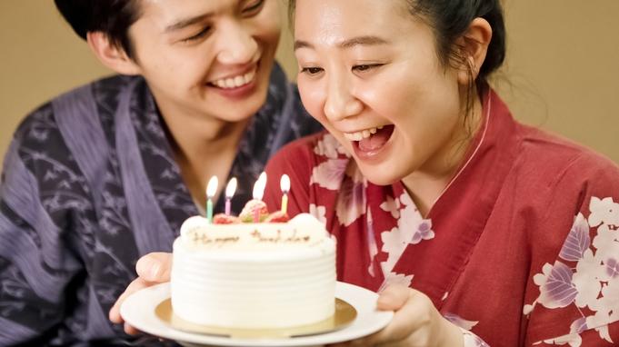 とっておきの記念日に◇貸切風呂無料など3大特典付き◎サプライズケーキにプチギフトも!【記念日プラン】
