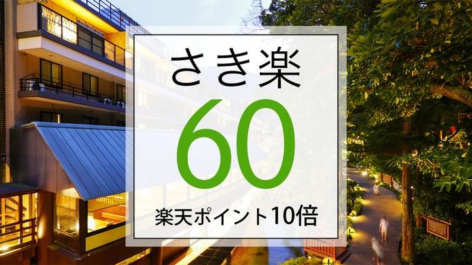 【さき楽60】基本プランが60日前の予約で楽天ポイント10倍◎天然温泉入り放題&朝夕バイキング