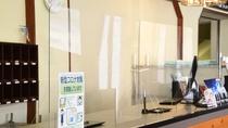 *コロナウイルス感染症対策一例/フロントでは飛沫防止のため、アクリル板を設置しております。