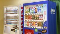 *自動販売機/各種ジュースやお酒もございます。